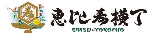 恵比寿横丁オープンSTORY
