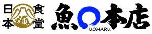 日本食堂魚○本店