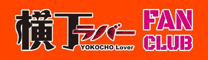 横丁ファンクラブ対象店(魚○・銀〇・牛○のみ)