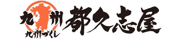 九州 都久志屋